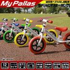 ショッピング自転車 ランニングバイク マイパラス ちゃりんこマスター ペダルなし自転車 ブレーキ付き 送料無料