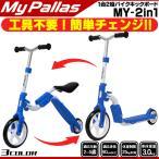 ショッピング自転車 マイパラス バイクキックボード MY-2in1 ペダルなし自転車 子供用自転車 バイク キッズ キック