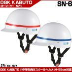 ショッピング自転車 OGK スクールヘルメット SN-6 通学用自転車ヘルメット パーツ