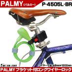 自転車鍵 ワイヤーロック パーツ