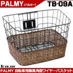 ショッピング自転車 自転車かご PALMY 籐風角型ワイヤーバスケット TB-09A パーツ