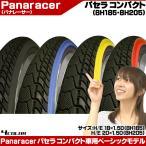 Panaracerパナレーサー タイヤ パセラコンパクト スチールビード 18インチ/20インチ 自転車パーツ
