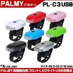 自転車 ライト PALMY USB充電式LEDライト コロン PL-C3USB