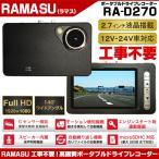 ショッピングドライブレコーダー ドライブレコーダー 高画質 ドラレコ Gセンサー モーション検知 音声同時記録 RAMASU ポータブルドライブレコーダー RA-D270
