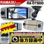 ドライブレコーダー ドラレコ 2カメラ 前後 RAMASU 2カメラ搭載ドライブレコーダー RA-DT500 Gセンサー搭載 24V車対応