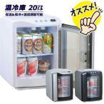 ショッピングポータブル ポータブル冷蔵庫 保冷庫 20L 冷温庫 保温 小型 RAMASU(ラマス)RA-H20