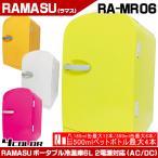 ショッピングポータブル ポータブル冷温庫 6L 温冷庫 保冷 保温 小型 車載用 RAMASU(ラマス)RA-MR06