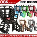 ショッピング自転車 OGK チャイルドシート RBC-009S3 スタンダードうしろ子供乗せ 自転車用チャイルドシート