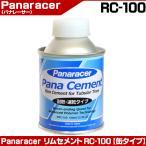 Panaracerパナレーサー リムセメント RC-100 缶タイプ 自転車パーツ