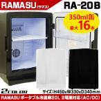 ショッピングポータブル ポータブル冷温庫 保冷庫 20L 冷温庫 保温 小型 RAMASU(ラマス)RA-20B