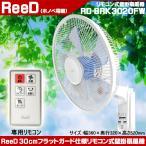 ショッピング扇風機 扇風機 壁掛け 送風機 30cm リモコン付き 壁掛け扇風機 ReeD RD-BRK3020FW 静音