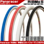 Panaracerパナレーサー タイヤ リブモ S スチールビード 700C 自転車