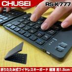キーボード bluetooth ワイヤレス 折りたたみ式 ワイヤレスキーボード RS-K777 USB充電 コンパクト