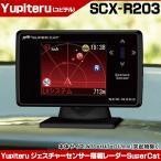 ショッピングユピテル ユピテル レーダー探知機 スーパーキャット SCX-R203  GPS オービス対応