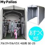 サイクルハウス 自転車置き場 アルミサイクルハウス SE-25 自転車収納 屋外収納庫 物置 【大型商品】