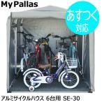 ショッピング自転車 サイクルハウス 自転車置き場 アルミサイクルハウス SE-30 自転車収納 屋外収納庫 物置