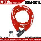 ショッピング自転車 自転車ロック(鍵) GODZILLA ロック 小型シリンダーロングタイプ SGM-201L
