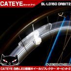 CATEYE キャットアイ SL-LD150 ORBIT2(白色LED搭載ホイールリフレクター) 反射板