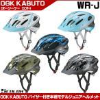 ショッピング自転車 OGK 子供用自転車ヘルメット WR-J チャイルドヘルメット 56〜58cm 自転車パーツ