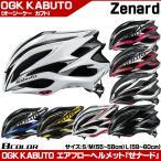 OGK KABUTO ヘルメット Zenard ゼナード 2016年モデル S/Mサイズ Lサイズ