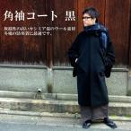 コート メンズ 男 カシミヤ混 角袖コート 和装コート 着物コート 日本製 (5340)