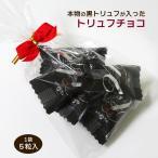 【1袋】黒トリュフチョコレート  1袋  5粒入  送料無料・赤いリボン付き(常温)