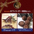 スイーツ 特別ギフトセット(白かび熟成の乾燥ソーセージ1本、黒トリュフ入りチョコレート2袋)【送料無料】