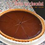 チョコレートのタルト フランス産「タルト オゥ ショコラ」直径27Cm カット済み