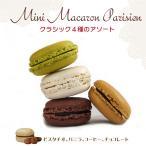 マカロン クラシック系4色 (ピスタチオ・バニラ・コーヒー・チョコ 各3個)合計12個入 フランス産 冷凍