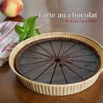 タルト オ ショコラ 直径18cm フランス産 カット済 ケーキ 冷凍