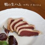 鴨肉生ハム【Kgあたり12,900円 】マグレ セッシェ(冷凍)約350g 不定貫
