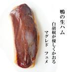 鴨肉生ハム【】マグレ フュメ(冷蔵)約350g 不定貫Kgあたり12,900円