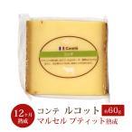 コンテ Ex ルコット 80g フランス産セミハードチーズ