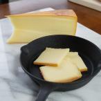 ラクレットチーズ 250~300g フランス産 セミハードチーズ 毎週火・木曜日発送