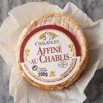 ウォッシュ チーズ アフィネ オ シャブリ 200g フランス産 入荷 毎週火曜日発送 Affine au Chablis