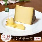 Kgあたり13,543円  コンテ エクストラ 30〜36ヵ月熟成 マルセルプティート社熟成 約250g 不定貫 AOP フランス産 ハード セミハード チーズ 毎週水・金曜日発送