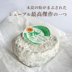 シェーブル チーズ セルシュールシェール 150g フランス産 毎週水・金曜日発送