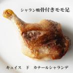 シャラン産 鴨 骨付きもも肉 1本約250g-350g【フレッシュ空輸・冷蔵】フランス産 キュイスドカナール シャラン