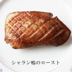 鴨肉 胸 フィレドカナールシャランデ(冷凍)  1枚250-300gシャラン鴨骨無し胸肉 フランス ヴァンデ産