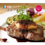 牛肉 ステーキ ロッシーニ お試しセット おひとり様分
