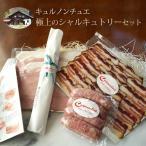 極上のシャルキュトリー 送料無料(白かび熟成の乾燥ソーセージ、トゥールーズのソーセージ、豚ばら肉燻製、パリ風の加熱ハム