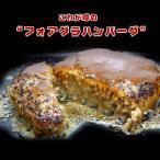 【10個セット】フォアグラ入りハンバーグステーキ(1個:150g)