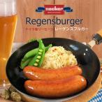 ドイツ産 ソーセージ「レーゲンスブルガー」について ドイツ、ミュンヘン州の一都市レーゲンスブルグで食べられる伝統的なソーセ...