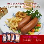 ソーセージ 詰め合わせ ドイツ産 味わいの2種セット(オーバー 2PC・シンケン2PC) ノッカー社 冷凍