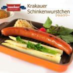 ジャンボソーセージ クラカウワー ドイツ産 Krakauer 250gx13本 業務用箱入り 大容量 送料無料