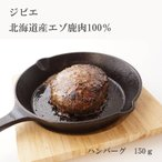 えぞ鹿肉生ハンバーグ 150g(冷凍)