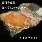 膝关节 - アイスバイン(真空調理) 約800〜900g 国内加工 ボイル済み皮付 EISBIEN 冷凍