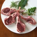放牧 ラム 仔羊 骨付きチャップ 4本入りラムチョップ 約260g オーストラリア産 グラスフェッド 子羊