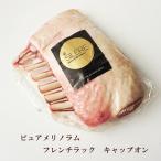 純血メリノ種仔羊 ピュアメリノ ラム フレンチラック キャップオン 約600〜700g