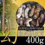 開き松茸400g(S〜L混合 4〜10本)最高級・幻の松茸 マツタケ まつたけ 産地直送 国産 高級料亭御用達 11月中旬までの期間限定販売